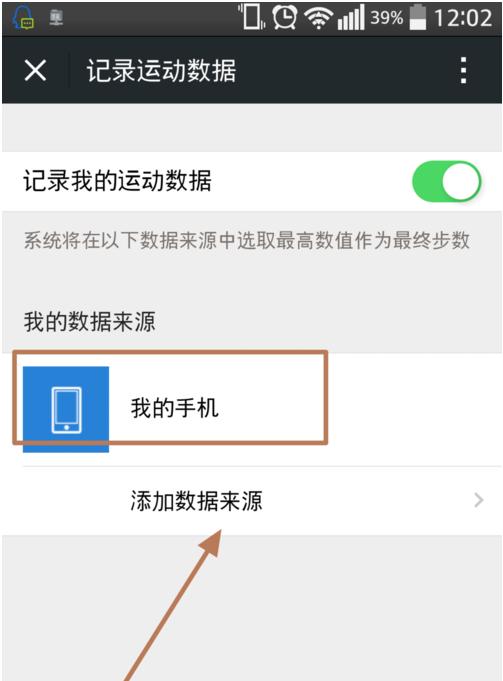 iphone5怎么设置微信运动轨迹