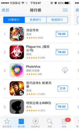 火币网下载官方app,苹果storeapp下载哪些软件要钱