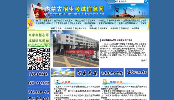 2016内蒙古招生考试信息网高考成绩查询在哪