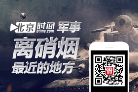 北京時間軍事頻道