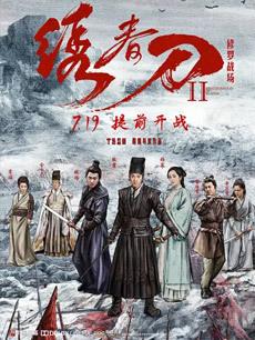 绣春刀II:修罗战场剧情介绍