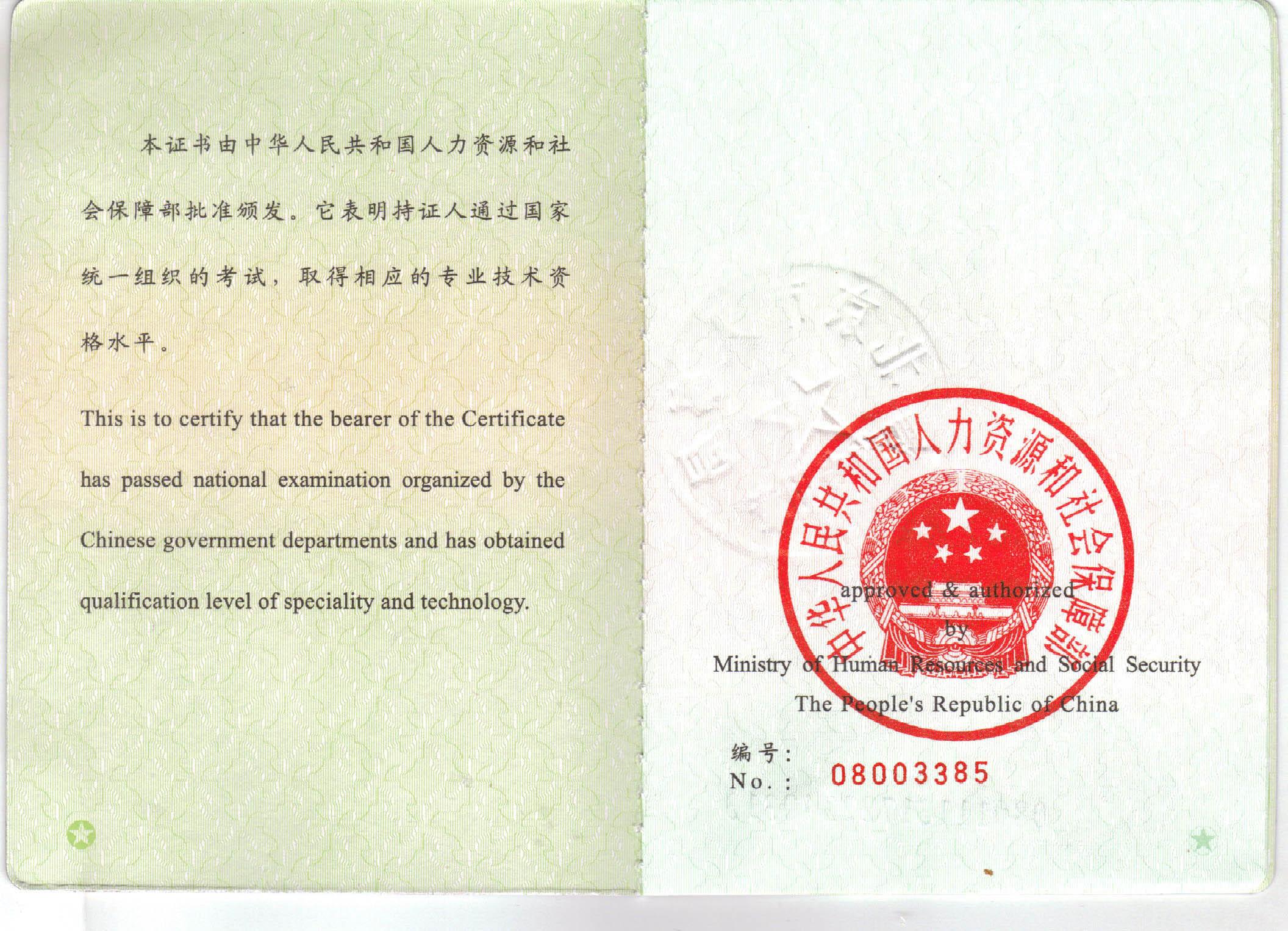 山东中级经济师成绩_中级经济师_360百科