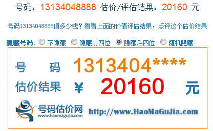 江西省景德鎮聯通手機號碼13134048888市場