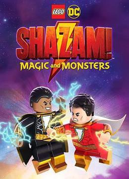 樂高DC沙贊:魔法與怪物