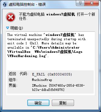 oraclevmvirtualbox显示不能为虚拟电脑打开一个新任务。怎么解决我是6.0.8