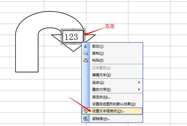 如何在EXCEL自选图形箭头上标上数字呢?