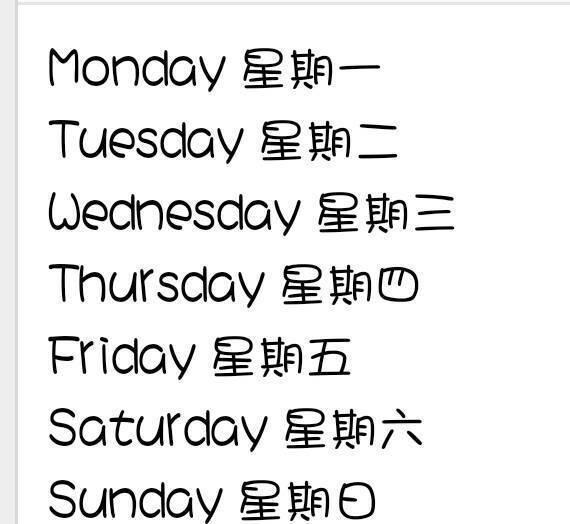 星期一~星期天的英语单词,再翻译成中文,学霸