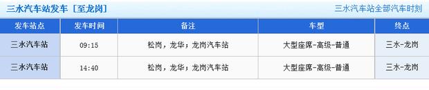 有谁知道三水汽车站到深圳龙岗车站的发车时间?