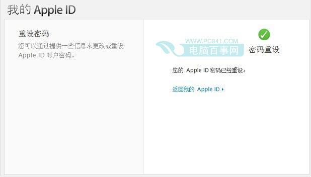 受信任的手机在美国,中国如何重设苹果id秘密(图10)