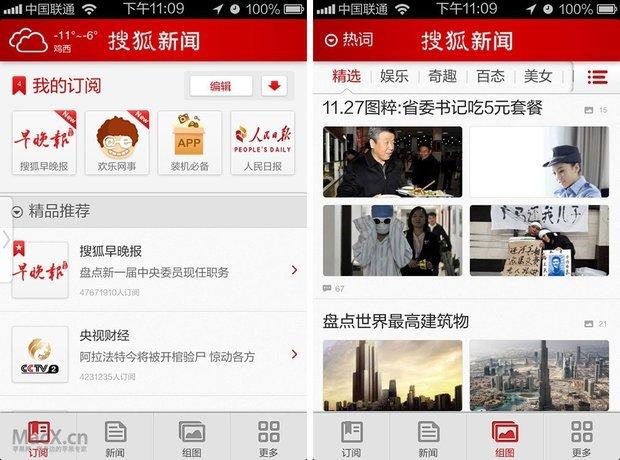 腾讯新闻 个性化推荐 产品运营 产品推广