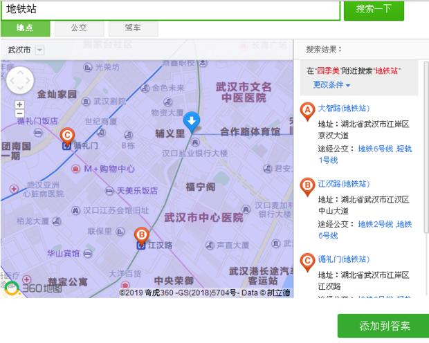 坐地铁2号线到吉庆街四季美汤包店哪个出口近