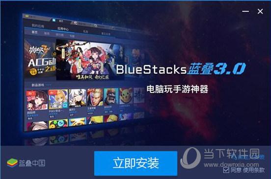 Bluestacks安装页面