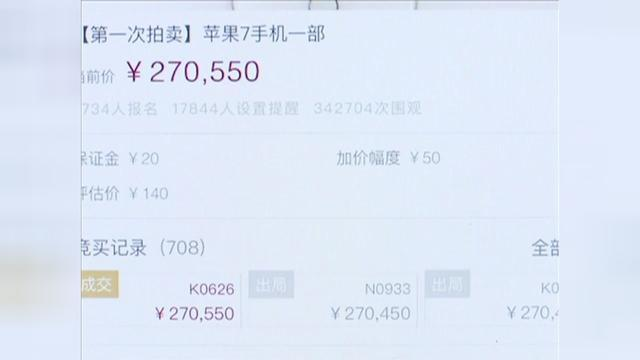 苹果7拍卖27万元 竞拍者说看错价?
