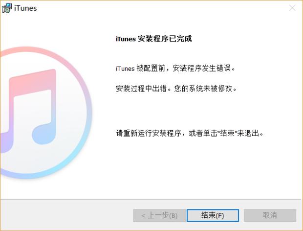 Win10系统安装itunes安装程序发生错误,安装不了