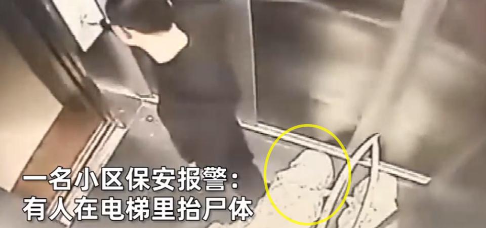 小区有人电梯里抬尸体?保安被吓到报警