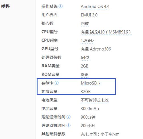 华为 荣耀 畅玩4x 全网通版有sd卡插槽吗