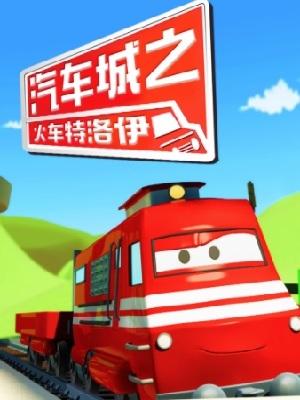 汽车城之火车特洛伊 第2季