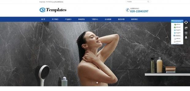 浴室配件蓝色风格响应式设计