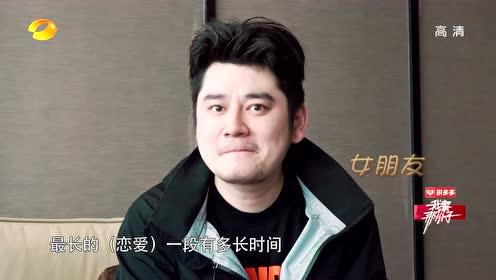 钱枫自曝最长恋情三年,妈妈完全不知道表情笑喷
