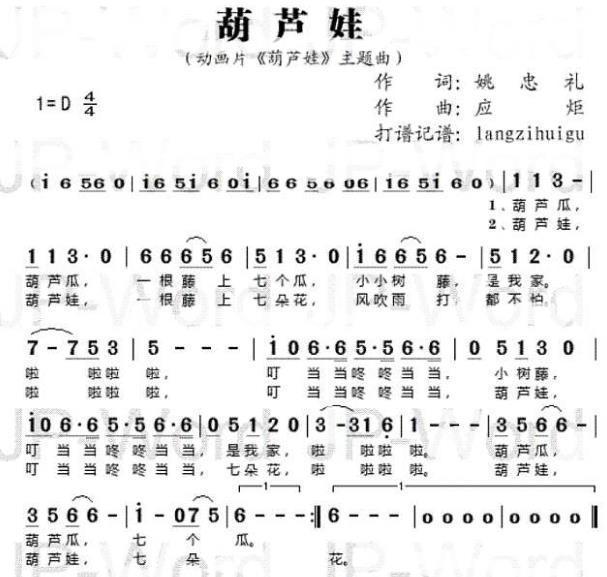 求儿歌《葫芦兄弟》的音乐简谱?
