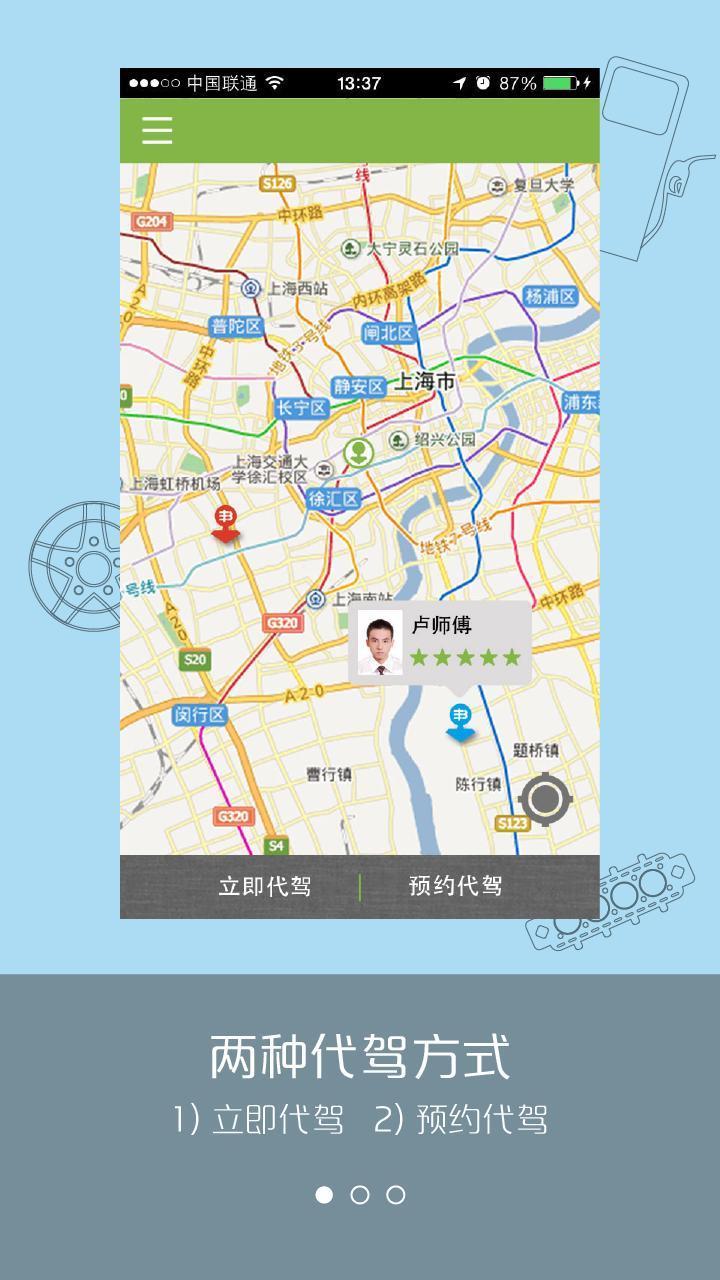 邦尼手机客户端登录_邦尼代驾安卓版下载-顺网手机助手官网