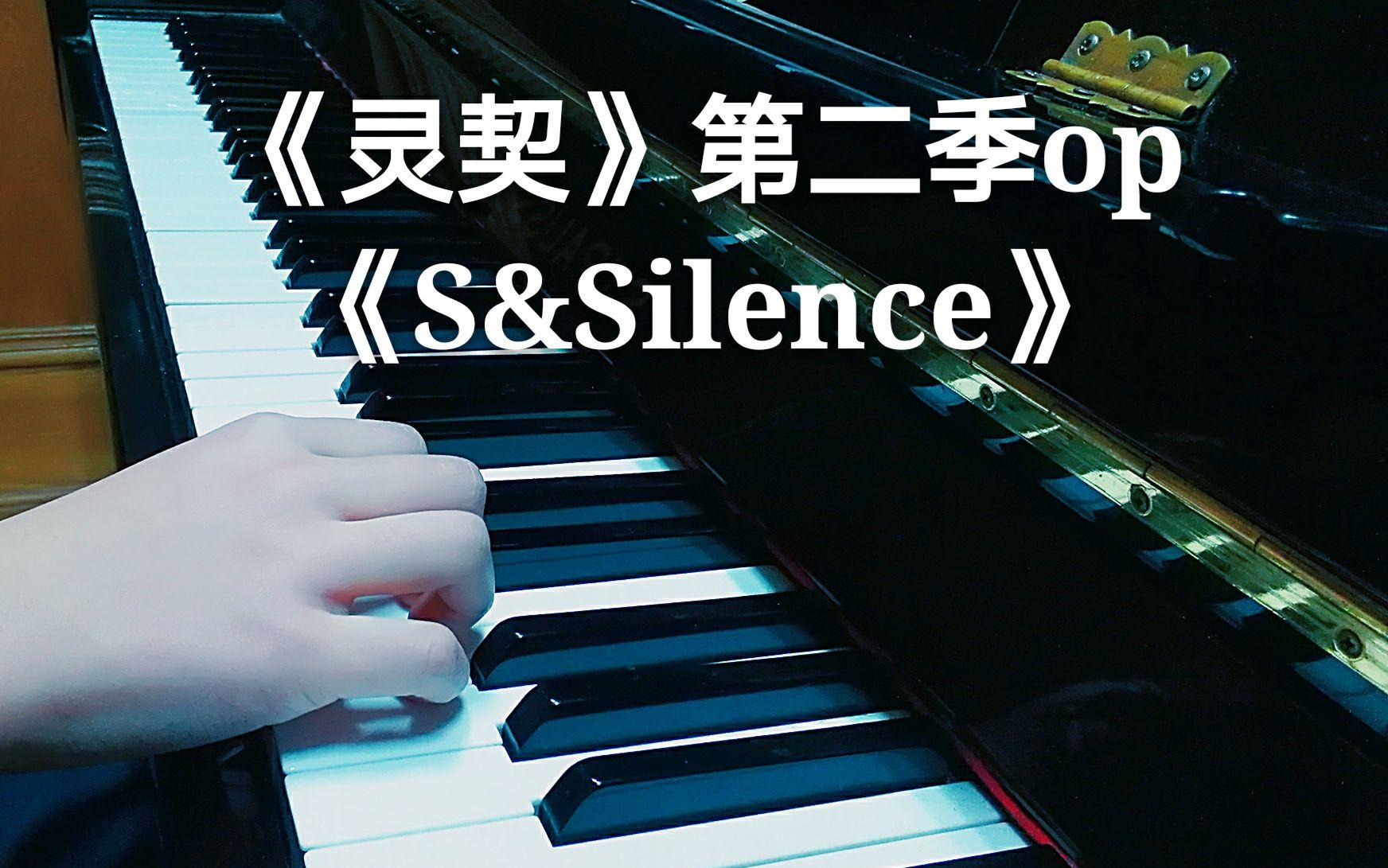 【钢琴】灵契第二季OP《S&Silence》
