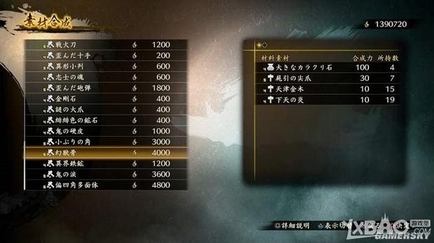 《讨鬼传2》高级武器装备材料幻兽骨获得方法