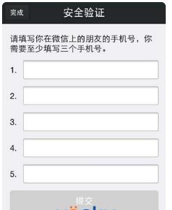 微信在新设备登录不上,需要手机验证怎么办?