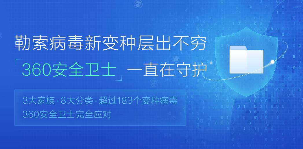 WannaCry爆发一周年 500万台电脑惨遭勒索病毒攻击