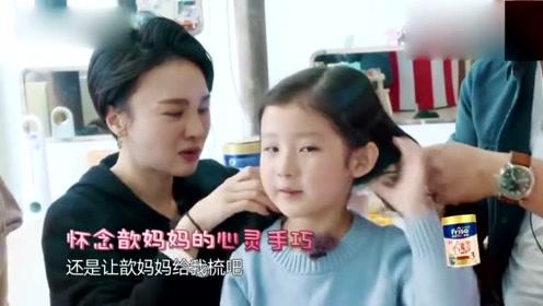 """萌仔萌萌宅,柳小海为熙熙设计发型遭嫌弃发""""丑拒卡"""",白眼翻上天!"""