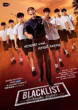 黑名单/BLACKLIST