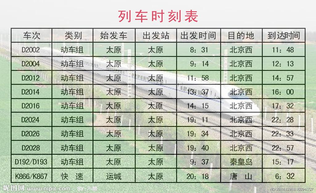 k527次列车时刻表_列车时刻表-K502列车时刻表