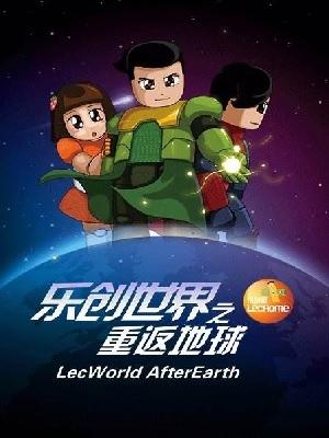 乐创世界 第一季 重返地球