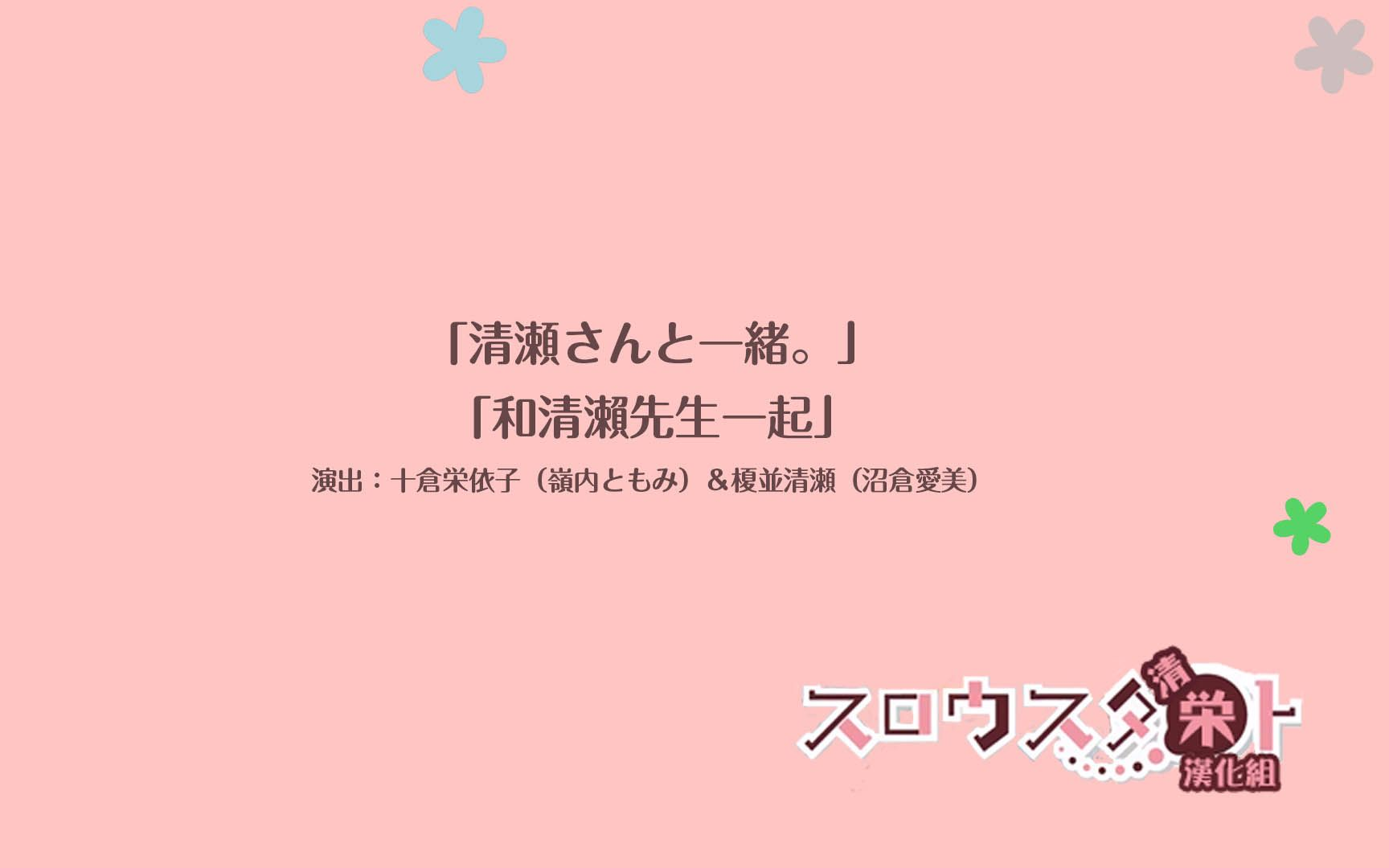 【中文字幕】「Slow Start」BD第四卷特典广播剧 和清濑先生一起。