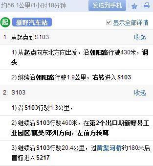 新野汽车站到襄阳刘集机场怎么走