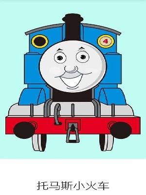 托马斯欢乐小火车