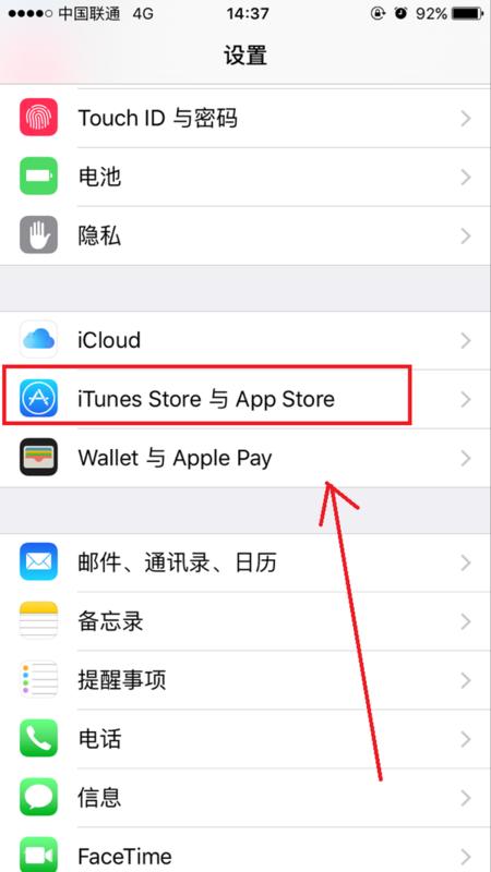 苹果6s提示运营商设置更新怎么关闭提示?
