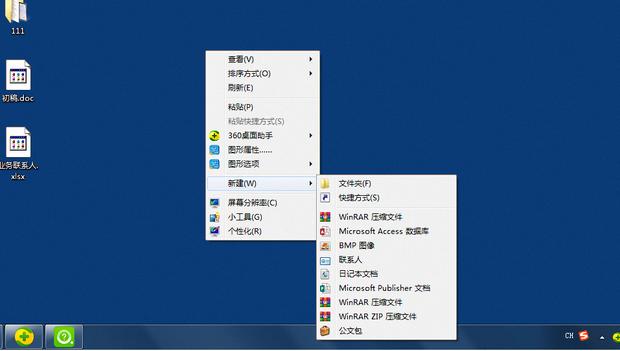 已经装了office并且能打开word和Excel文件,但文件图标没有关联office,鼠标右键也没有新建office文件选项