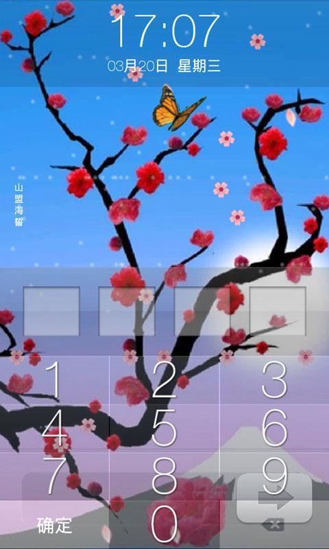 浪漫櫻花動態壁紙鎖屏3.2安卓客戶端下載_mdpda手機網