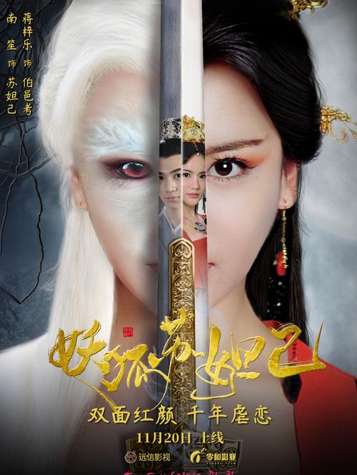 妖狐蘇妲己(2018)